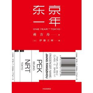 东京一年(电子书)