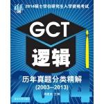 2014硕士学位研究生入学资格考试GCT逻辑历年真题分类精解(20032013)