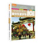 中国最美的101家中华老字号──每个老字号背后都有着耐人寻味的故事,它们是传统文化和民族品牌的骄傲