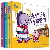 我喜欢幼儿园 小不点入园适应图画书(套装 共8册)