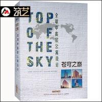 苍穹之巅 全球中高层公寓建筑设计 高层住宅建筑设计 图文书籍
