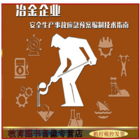 正版包发票 冶金企业安全生产事故应急预案编制技术指南 1DVD