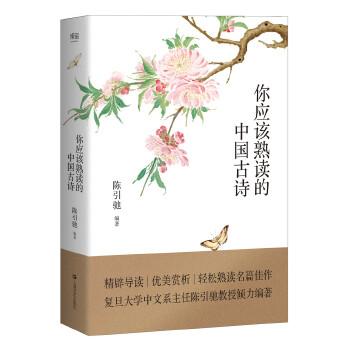 你应该熟读的中国古诗(pdf+txt+epub+azw3+mobi电子书在线阅读下载)