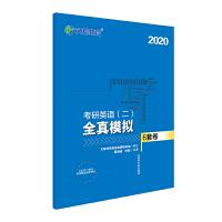 文都教育 谭剑波 李群 2020考研英语二全真模拟6套卷