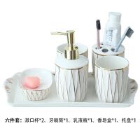 【优选】洗漱口杯套装描金卫浴五六件套刷牙杯家用浴室用品牙刷杯简约陶瓷