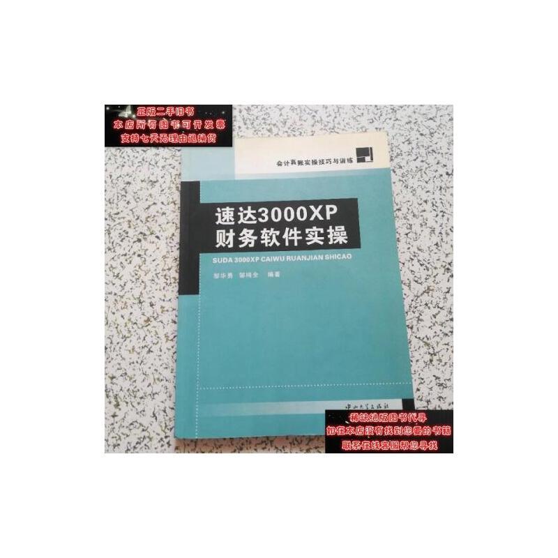 【二手旧书9成新】会计真账实操技巧与训练:速达3000XP财务软件实操9787306030764