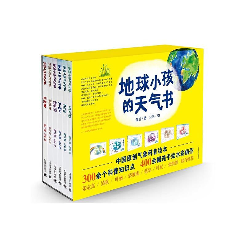 地球小孩的天气书中国原创科普绘本《地球小孩的天气书》,共6册。300余个气象知识点,400余幅纯手绘水彩画作,12个动手实验,从科创、美学、通识、实践四大维度,让孩子看懂天气表情,提高科学创造力。