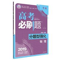 理想树2019新版高考必刷题分题型强化 物理 高考二轮复习用书 67高考自主复习