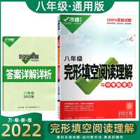 初中八年级完形填空阅读理解万唯英语专项组合训练词汇初二英语试题研究语法辅导资料书2022版