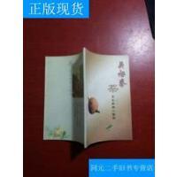 【二手旧书9成新】吴裕泰茶文化知识一百问 /上海市茶文化协会 编 上海市茶文化协会