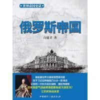 【二手旧书8成新】世界帝国史话:俄罗斯帝国 白建才 中国国际广播出版社 9787507837179