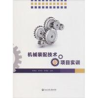 机械装配技术与项目实训 浙江工商大学出版社