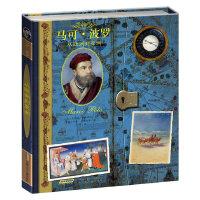 传奇日志?马可?波罗:从欧洲到亚洲(风靡欧美的创意立体书,一起体验马可?波罗的奇妙东方之旅,看他如何揭开大航海时代的帷
