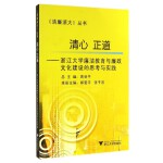 清心正道――浙江大学廉洁教育与廉政文化建设的思考与实践