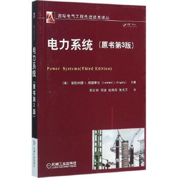 电力系统(原书第3版) (美)雷欧纳德 L.格雷斯比(Leonard L.Grigsby) 主编;李宏仲 等 译 【文轩正版图书】采用较为简明的文字,并配合小规模的算例分析和大量的曲线、图形和照片。