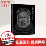 老人与海 中国友谊出版社
