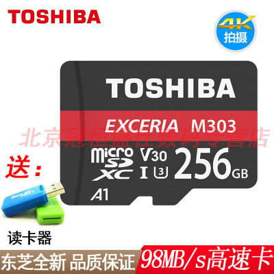 【送读卡器】东芝 TF卡 256G 4K 98MB/s高速卡 M303系列 256GB手机卡 Class10 闪存卡 相机卡 平板电脑 行车记录仪内存卡 Micro SD 储存卡 东芝全新 品质保证 手机端更优惠