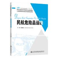 民航危险品运输/曲倩倩 人民交通出版社股份有限公司