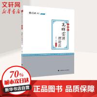 厚大法考 高晖云讲理论法 真题卷 2020 中国政法大学出版社