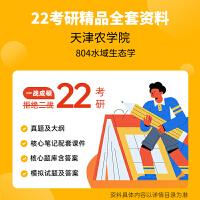 2022年天津农学院804水域生态学考研精品全套资料-一般包含考纲考点讲解 考试教材大纲 复习辅导资料 考试试题 历年真