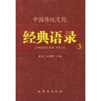 中国传统文化经典语录(双色)・生生不息