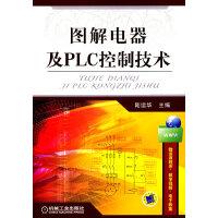图解电器及PLC控制技术