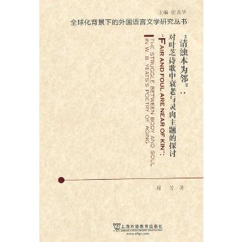 全球化背景下的外国语言文学研究丛书:清浊本为邻:对叶芝诗歌中衰老与灵肉主题的探讨