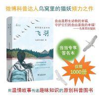 那些我生命中的飞羽(首发1000本签名本,从鸟类救助师的成长故事中学会与鸟类的和谐相处之道)