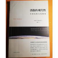 【二手旧书9成新】消散的现代性:全球化的文化维度 [美]阿尔君・阿帕杜莱(Arjun Appadura / 上海三联书