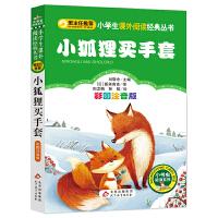 小狐狸买手套(彩图注音版)