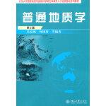 普通地质学(第2版)