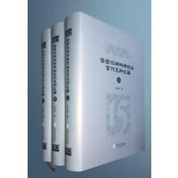 云南15种特有民族古代史料汇编(上、中、下)