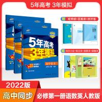 2022版高中同步必修第一册语文+数学+英语人教共3科配套新教材赠名篇名句+错题本+演算本+青春笔记本