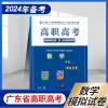 2020年广东省3+证专业技能课程证书 高职高考 数学 冲刺模拟试卷