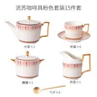 【新品热卖】欧式咖啡杯套装简约小陶瓷杯英式下午茶具15头咖啡具套装 流苏咖啡具-宝石粉