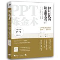 PPT炼金术-幻灯时代的演示视觉设计