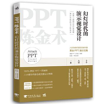 PPT炼金术-幻灯时代的演示视觉设计 果因工作室原创,全彩印刷赠送本书实例文件和作者原创PPT模版