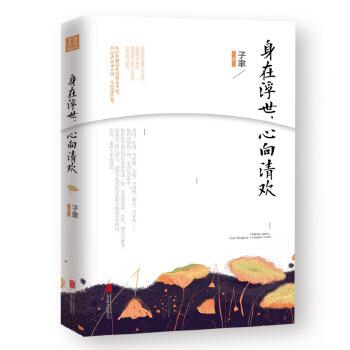 身在浮世,心向清欢(pdf+txt+epub+azw3+mobi电子书在线阅读下载)