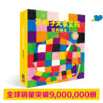 花格子大象艾玛经典绘本(套装全23册)