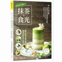 现货台版 就爱那抹绿!抹茶食光 肥丁著 绘虹 9789869962223 原版书