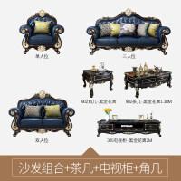 【新品热卖】欧式沙发组合真皮小户型客厅古典法式别墅整装轻奢实木家具色 组合