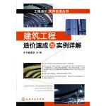 工程造价无师自通丛书--建筑工程造价速成与实例详解(附光盘)
