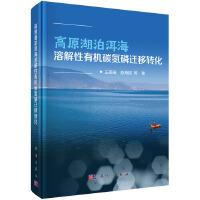 高原湖泊洱海溶解性有机碳氮磷迁移转化