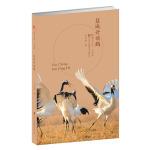 符号江苏・口袋本(第四辑)-盐城丹顶鹤