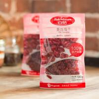 百钻 蔓越莓干小红莓100g/袋 干水果干蛋糕曲奇饼干面包 烘焙原料