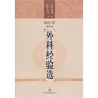 【二手书9成新】 外科经验选顾伯华著上海科学技术出版社9787547803851
