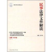 民事法律文件解�x(�第148�)(2017.4)