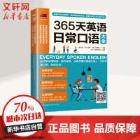 365天英语日常口语大全 江苏凤凰科学技术出版社