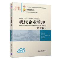 现代企业管理(第5版)/王关义等 清华大学出版社