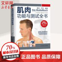 肌肉功能与测试全书 解剖・评估・康复 北京科学技术出版社